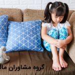 درمان خودارضایی کودکان