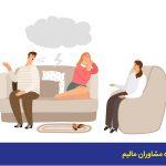 مشاوره خانواده در غرب تهران