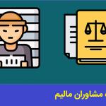 مشاوره حقوقی خانواده تلفنی
