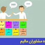 مشاوره پارکینسون تلفنی در تهران