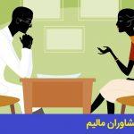 مشاوره اختلال روانی تلفنی رایگان