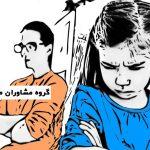 مرکز درمان اختلالات کودک تهران