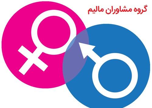 مرکز مشاوره زوج درمانی مشهد