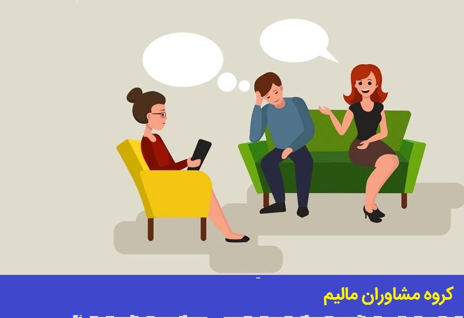 مرکز مشاوره ازدواج تلفنی تهران