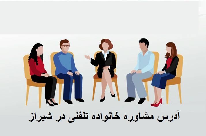 آدرس مشاوره خانواده تلفنی در شیراز