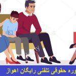مشاوره حقوقی تلفنی رایگان اهواز