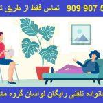 مشاوره خانواده تلفنی رایگان لواسان