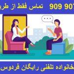 مشاوره خانواده تلفنی رایگان فردوس