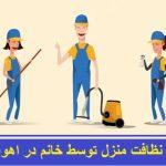 خدمات نظافت منزل در اهواز