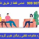 مشاوره خانواده تلفنی رایگان خوی
