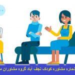 شماره مشاوره کودک نجف آباد