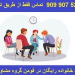 مشاوره خانواده رایگان در فومن
