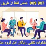 مشاوره خانواده تلفنی رایگان بابل