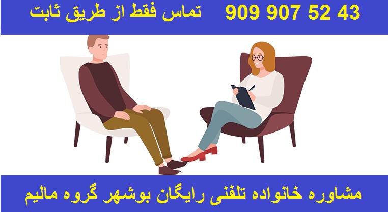 مشاوره خانواده تلفنی رایگان بوشهر