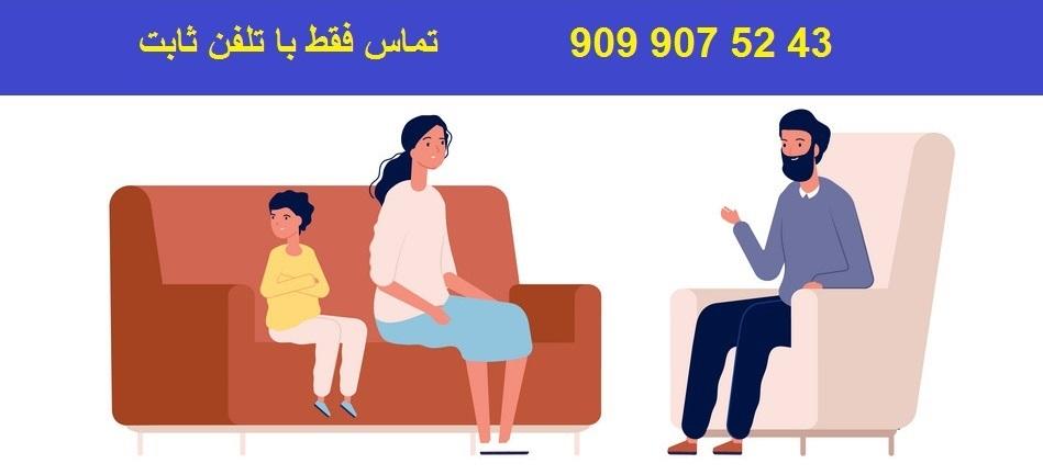 شماره مشاور خانواده مشهد