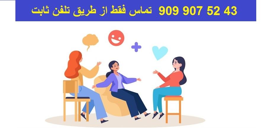 مشاوره تلفنی حل مشکلات خانوادگی
