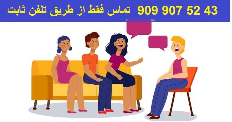 شماره مشاور خانواده یزد