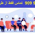 شماره مشاوره خانواده در مشهد