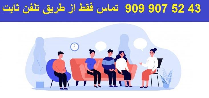 مشاوره خانواده تلفنی رایگان اهواز