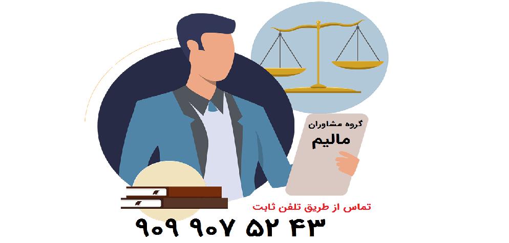 مشاوره حقوقی تلفنی رایگان مشهد