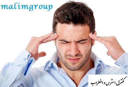 10 روش کنترل اضطراب و استرس