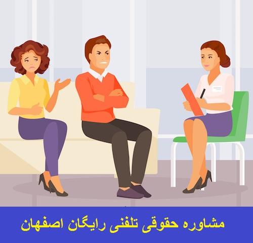 مشاوره حقوقی تلفنی رایگان اصفهان