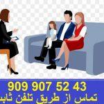 مرکز مشاوره ازدواج در تبریز