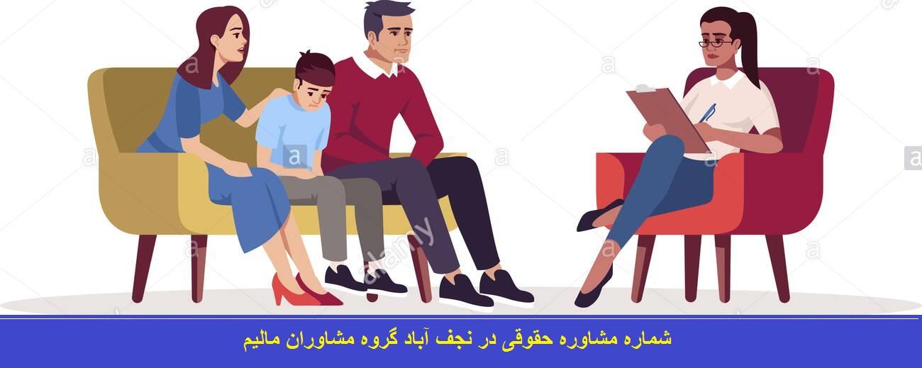 شماره مشاوره حقوقی در نجف آباد