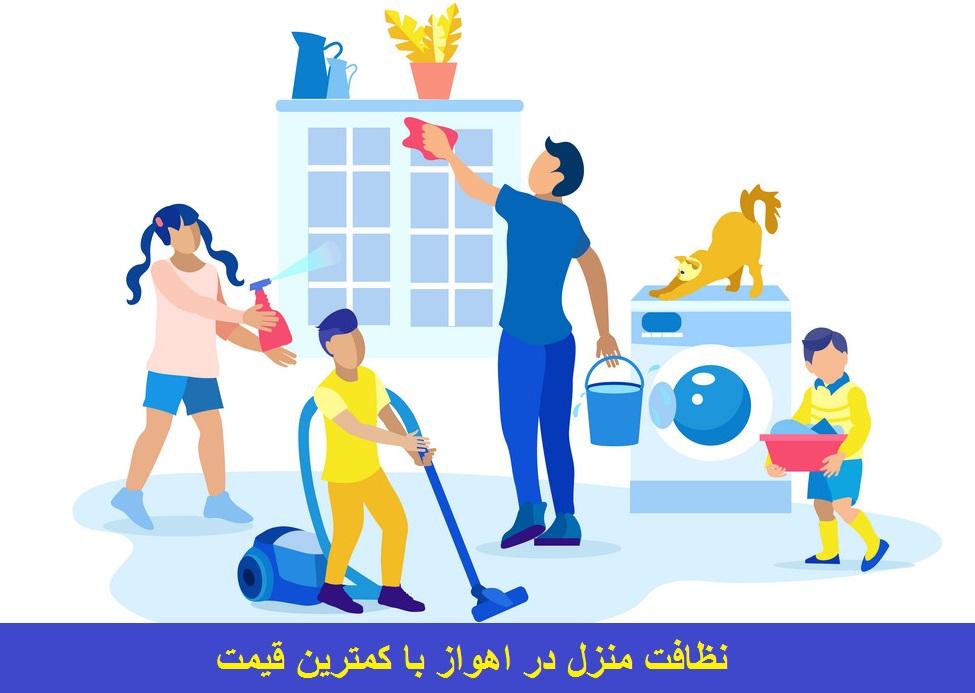 نظافت منزل در اهواز