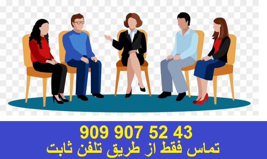 شماره مشاوره خانواده در کاشان