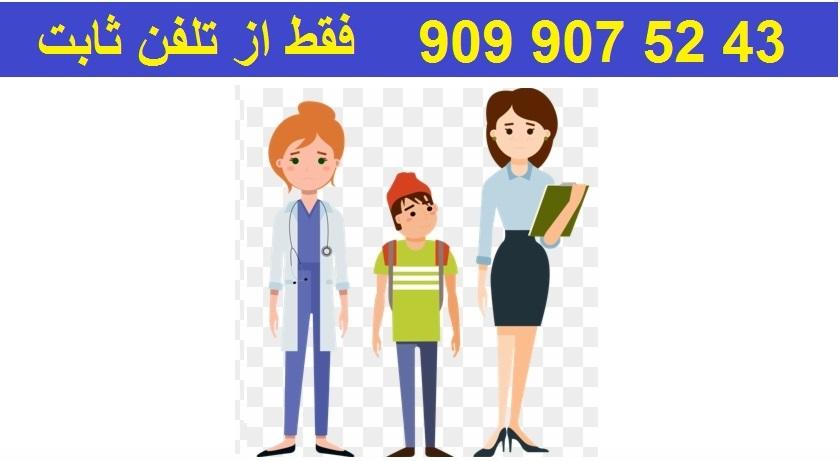 شماره مشاوره پزشکی آنلاین
