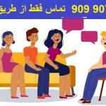 مشاوره روانشناسی رایگان