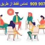 مشاوره روانشناسی اصفهان