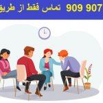 شماره مشاوره خانواده در شهرضا