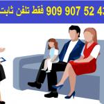 مرکز مشاوره خانواده در تبریز